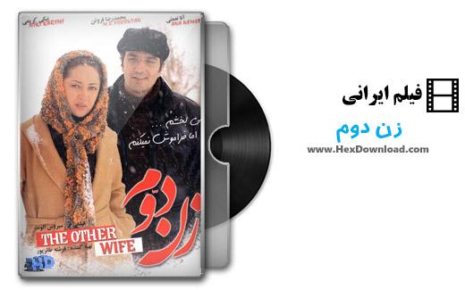 دانلود فیلم ایرانی زن دوم