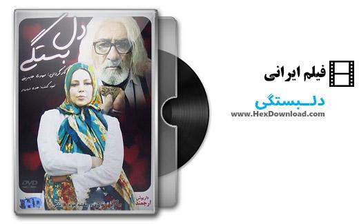 دانلود فیلم ایرانی دلبستگی با کیفیت فوق العاده