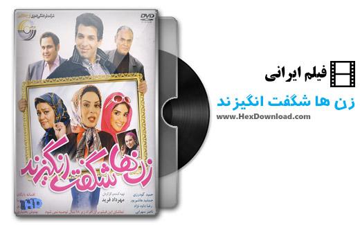 دانلود فیلم ایرانی زن ها شگفت انگیزند با کیفیت فوق العاده