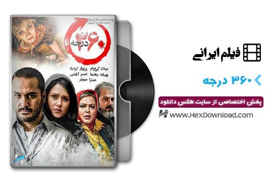 دانلود فیلم ایرانی 360 درجه با لینک مستقیم