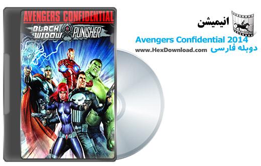 دانلود انیمیشن عملیات محرمانه انتقامجویان – Avengers Confidential 2014