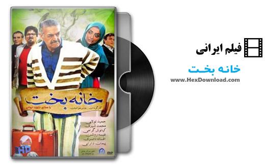 دانلود فیلم ایرانی خانه بخت - هکس دانلود