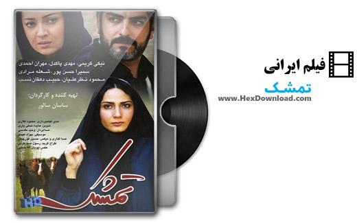 دانلود فیلم ایرانی تمشک