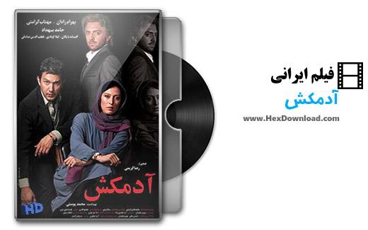 دانلود فیلم ایرانی آدمکش با کیفیت فوق العاده
