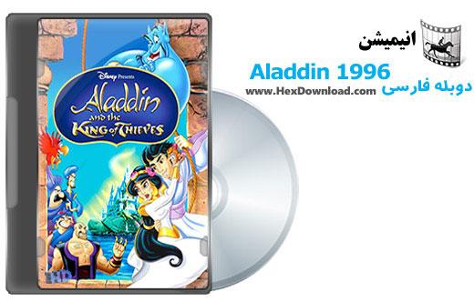 دانلود انیمیشن علاءالدین – Aladdin 1996
