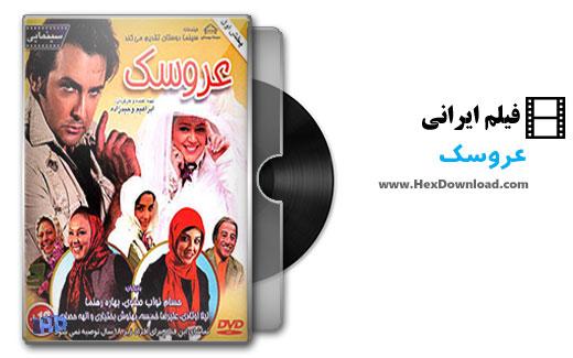 دانلود فیلم ایرانی عروسک با کیفیت فوق العاده