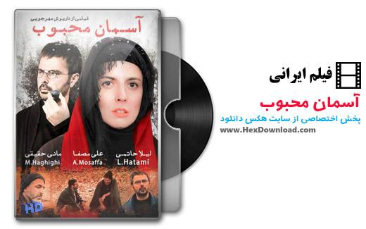 دانلود فیلم ایرانی آسمان محبوب با کیفیت فوق العاده