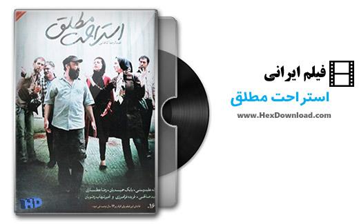 دانلود فیلم ایرانی استراحت مطلق  با کیفیت فوق العاده