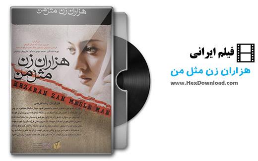 دانلود فیلم ایرانی هزاران زن مثل من