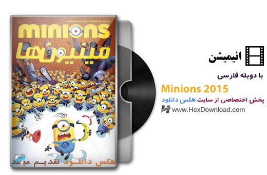 دانلود انیمیشن مینیون ها - Minions 2015 با دوبله فارسی