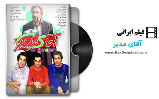 دانلود فیلم ایرانی آقای مدیر