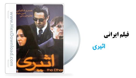 دانلود فیلم ایرانی اثیری با کیفیت فوق العاده