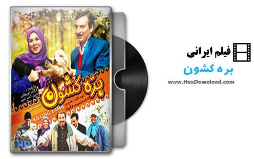 دانلود فیلم ایرانی برّه کشون
