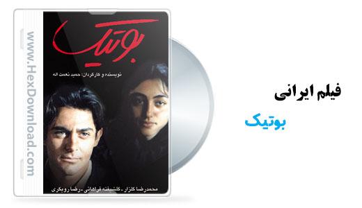 دانلود فیلم ایرانی بوتیک با کیفیت فوق العاده