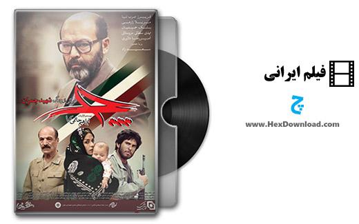 دانلود فیلم ایرانی چ با کیفیت فوق العاده