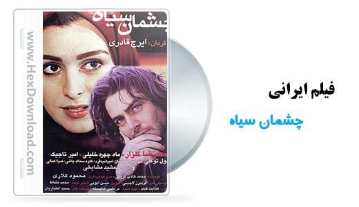 دانلود فیلم ایرانی چشم سیاه با کیفیت فوق العاده