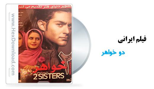 دانلود فیلم ایرانی دو خواهر با کیفیت فوق العاده