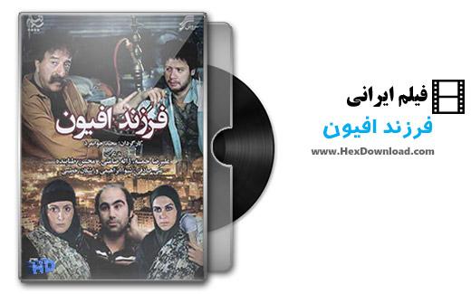 دانلود فیلم ایرانی فرزند افیون با کیفیت فوق العاده
