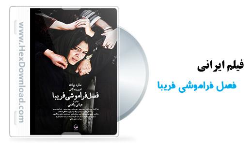 دانلود فیلم ایرانی فصل فراموشی فریبا با کیفیت فوق العاده