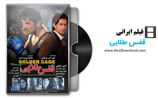 دانلود فیلم ایرانی قفس طلایی با کیفیت فوق العاده