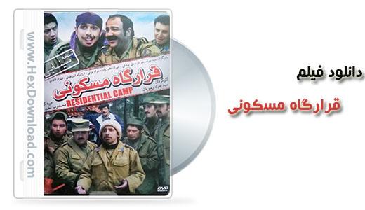 دانلود فیلم ایرانی قرارگاه مسکونی با کیفیت فوق العاده