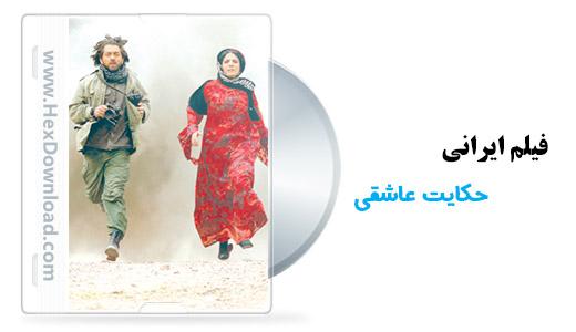 دانلود فیلم ایرانی حکایت عاشقی با کیفیت فوق العاده