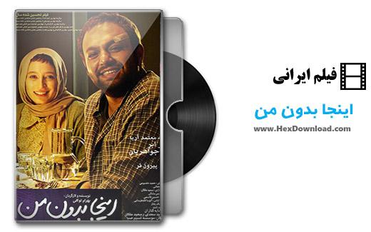 دانلود فیلم ایرانی اینجا بدون من با کیفیت فوق العاده