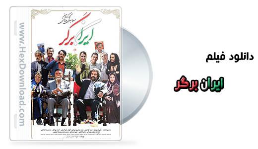 دانلود فیلم ایران برگر با کیفیت فوق العاده