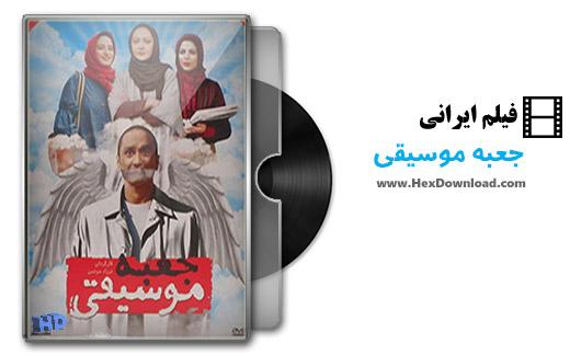 دانلود فیلم ایرانی جعبه موسیقی با کیفیت فوق العاده