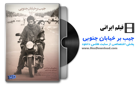 دانلود فیلم ایرانی جیب بر خیابان جنوبی