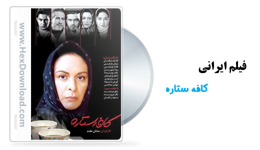 دانلود فیلم ایرانی کافه ستاره با کیفیت فوق العاده