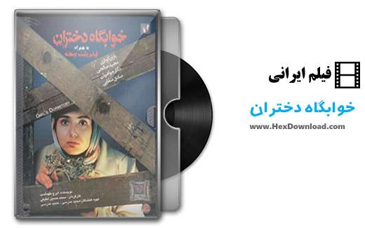 دانلود فیلم ایرانی خوابگاه دختران با کیفیت فوق العاده