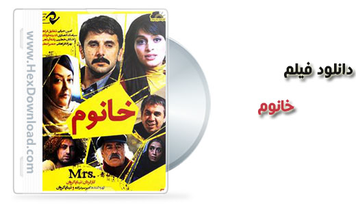 دانلود فیلم ایرانی خانوم با کیفیت فوق العاده