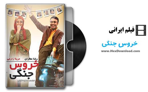 دانلود فیلم ایرانی خروس جنگی با کیفیت فوق العاده