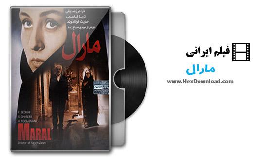 دانلود فیلم ایرانی مارال