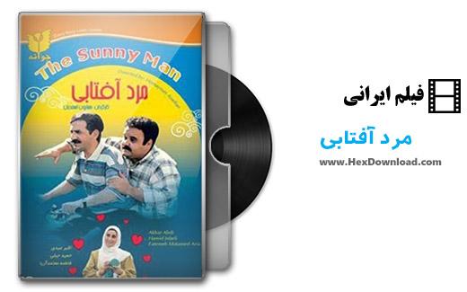 دانلود فیلم ایرانی مرد آفتابی با کیفیت فوق العاده