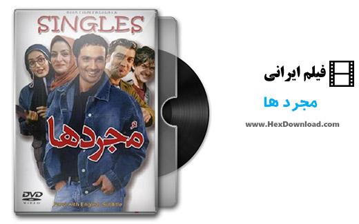 دانلود فیلم ایرانی مجردها با کیفیت فوق العاده