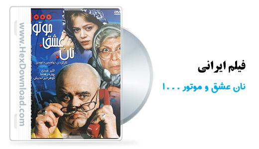 دانلود فیلم ایرانی نان عشق موتور 1000 با کیفیت فوق العاده