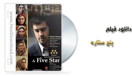 دانلود فیلم ایرانی پنج ستاره با کیفیت فوق العاده
