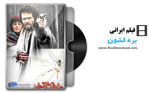 دانلود فیلم ایرانی پنجاه قدم آخر با کیفیت فوق العاده