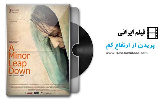 دانلود فیلم ایرانی پریدن از ارتفاع کم