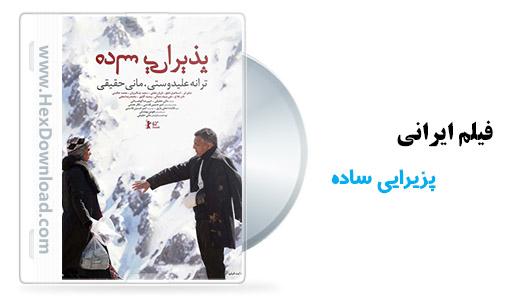 دانلود فیلم ایرانی پزیرایی ساده با کیفیت فوق العاده
