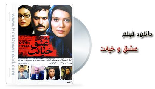 دانلود فیلم ایرانی روزگاری عشق و خیانت با کیفیت فوق العاده