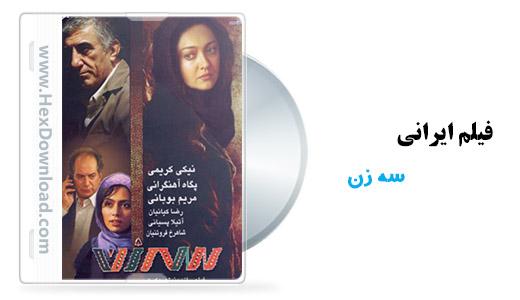 دانلود فیلم ایرانی سه زن با کیفیت فوق العاده