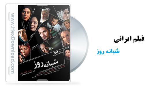دانلود فیلم ایرانی شبانه روز با کیفیت فوق العاده