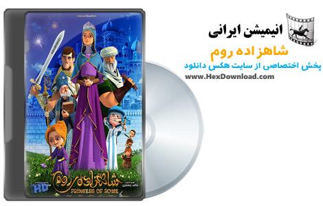 دانلود انیمیشن ایرانی شاهزاده روم