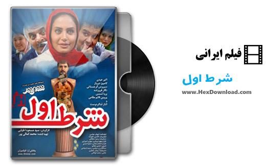 دانلود فیلم ایرانی شرط اول با کیفیت فوق العاده