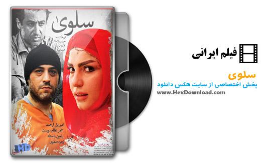 دانلود فیلم ایرانی سلوی