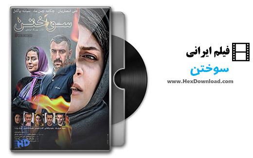 دانلود فیلم ایرانی سوختن