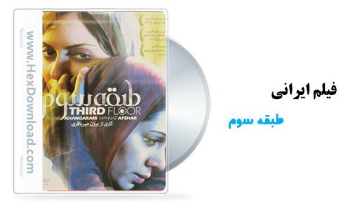 دانلود فیلم ایرانی طبقه سوم با کیفیت فوق العاده